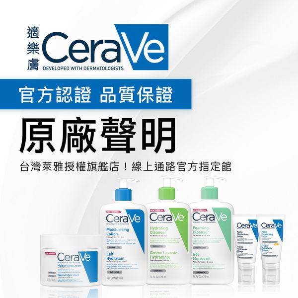 CeraVe適樂膚 輕柔保濕潔膚露473ML 溫和清潔組