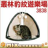◆MIX 米克斯◆ IRIS .貓咪遊樂場叢林系列~3838 森林貓跳台~組裝超簡單