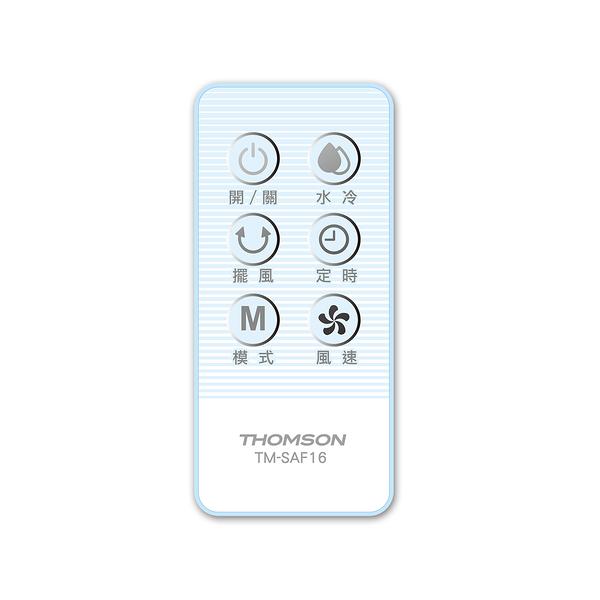 THOMSON 極致美型空氣濾淨降溫微電腦水冷扇 TM-SAF16 配件:遙控器