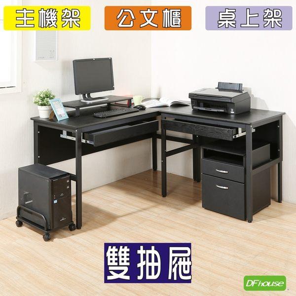 《DFhouse》頂楓150+90公分大L型工作桌+2抽屜+主機架+桌上架+活動櫃 工作桌 電腦桌 辦公桌 書桌