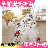 【小福部屋】日本 迪士尼【美女與野獸】公主系列 床包3件組 單人兒童小孩嬰兒房【新品上架】