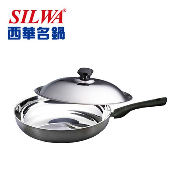【西華SILWA】傳家寶316複合金平底鍋-32CM