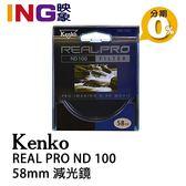 【6期0利率】Kenko RealPRO 58mm ND100 減光鏡 光圈減6.7格 ASC抗污鍍膜