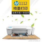 hp1112彩色噴墨照片打印機學生家用A4紙小型手機打印改連供父親節促銷 igo