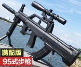 水彈槍 水彈槍可發射狙擊槍仿真手搶中國式qbz吃雞玩具槍 玩趣3C