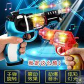 玩具槍 男孩電動燈光音樂左輪槍玩具槍兒童寶寶女孩仿真手槍式T