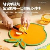 兒童輔食菜板切水果砧板家用占板塑料切菜板粘板子寶寶專用小案板 居家家生活館