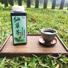 【星仙草】仙草茶(無糖500ml)