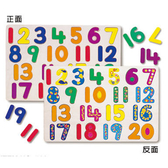 書立得-數字雙面拼圖1~20(762)益智玩具