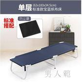 折疊床午休床辦公室便攜陪護床簡易家用單人午睡床 QW9008『男人範』