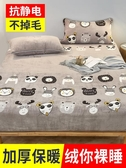 床罩 加厚水晶法蘭絨床笠單件冬季保暖床罩防滑固定珊瑚床套加絨保護罩 【降價兩天】