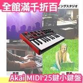 日本 AKAI MPK mini MK2 MIDI鍵盤 25鍵 MPC 編曲 混音 創作 電子樂器【小福部屋】