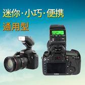 限定款閃光燈 唯卓610C佳能單反6d 60D 5D2/3機頂外拍迷你閃光燈TTL相機燈外置jj