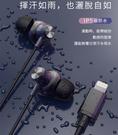 免運 WiWU Earbuds 301 Lightning 線控耳機(MFi) 入耳式 運動耳機 IP5 防水
