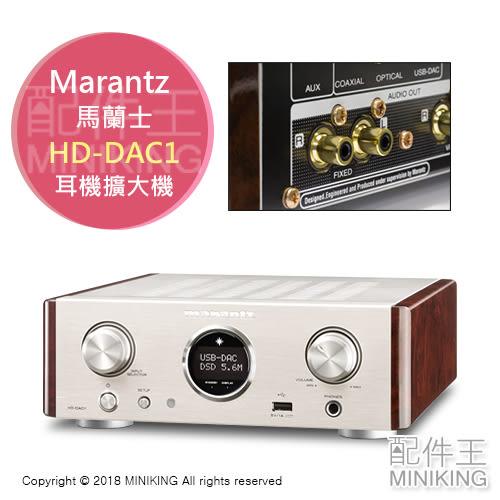 【配件王】日本代購 一年保固 Marantz HD-DAC1 耳機擴大機 DAC模式 24bit