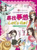 (二手書)尋找夢想Let's Go!