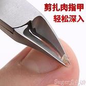 指甲剪 甲溝專用指甲剪刀單個套裝斜口鷹嘴腳趾甲剪修腳神器嵌甲鷹嘴鉗炎 suger