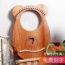 豎琴莫琳單板萊雅琴16弦豎琴十弦小豎琴16音便攜式里拉琴lyre琴里爾琴 小山好物