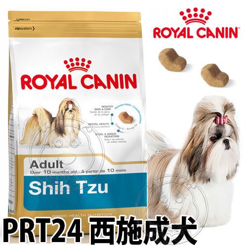 【培菓平價寵物網】法國皇家PRT24《西施成犬》飼料-1.5kg