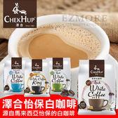 馬來西亞 CHEKHUP 澤合 怡保白咖啡 (12入) 3合1 2合1 即溶 即溶咖啡 白咖啡