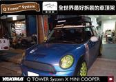 ∥MyRack∥YAKIMA Q TOWERS MINI COOPER 專用車頂架∥全世界最好拆裝的 行李架 橫桿∥