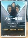 挖寶二手片-F05-042-正版DVD*電影【人生 一元起標】多明妮德希法*喬艾巴斯曼