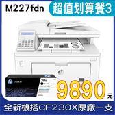 【登錄送禮券2000】HP LaserJet Pro M227fdn 黑白雙面雷射傳真複合機 搭原廠碳粉匣CF230X