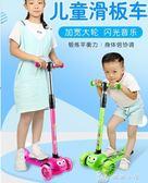 滑板車兒童2-3-6-12歲小孩三四悍馬輪閃光初學者滑滑溜溜車 YXS娜娜小屋