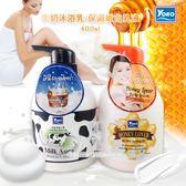 泰國 YOKO保濕嫩白乳液/牛奶沐浴乳400ml