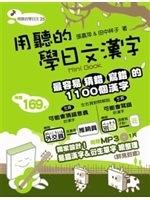 二手書博民逛書店 《用聽的學日文漢字Mini Book (附MP3)》 R2Y ISBN:9867694732│張嘉萍、田中祥子