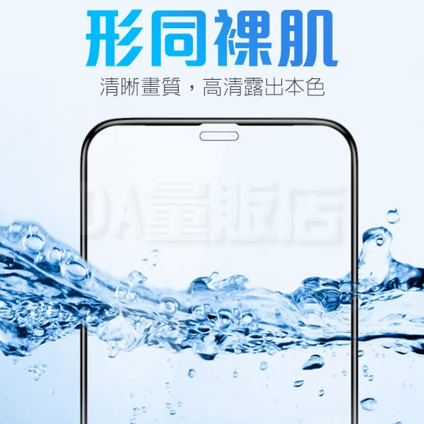 iPhone Xs Max 6D滿版 玻璃保護貼 玻璃貼 i7 i8 iXs XR Plus 9H鋼化 曲面 保護膜 保護貼
