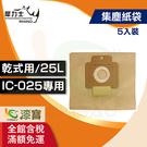【漆寶】犀力士集塵紙袋25L《集塵機IC-025專用》(5入裝/包)