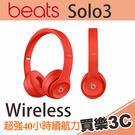 Beats Solo3 藍芽耳機 紅色 ...