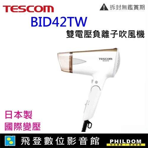 可帶出國旅遊使用!! TESCOM BID42 BID42TW 香檳金 國際電壓 負離子吹風機 群光 公司貨 保固一年