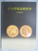 【書寶二手書T4/收藏_FJW】春季藝術品拍賣會-書畫瓷器雜項錢幣_2020/5/22