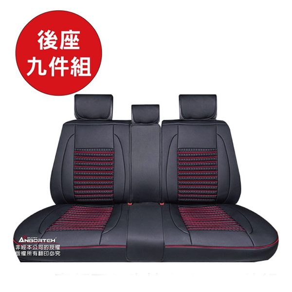 【旭益汽車百貨】麥飯石養生椅套-後座九件組