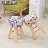 小凳子家用簡約現代實木矮凳沙發凳時尚創意板凳化妝凳客廳換鞋凳