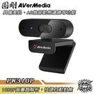 圓剛 PW310P 1080p高畫質自動變焦網路攝影機 具備美肌、臉部動態濾鏡 USB隨插即用【Sound Amazing】