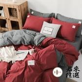 素色四件套床單被套雙人純棉床罩被套組磨毛床上用品床單人【君來佳選】