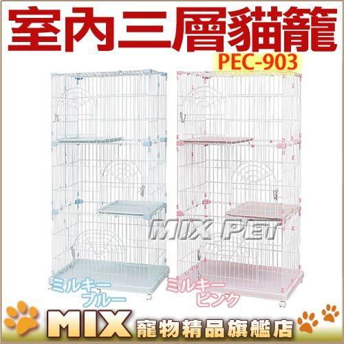 ◆MIX米克斯◆【特價】日本IRIS室內日系三層貓籠【PEC-903】超大活動空間,附輪子方便移動