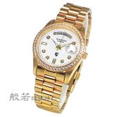 Arseprince  雍容華貴日誌型立體鑲鑽中性錶-白x金