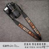 繡花民族風相機背帶 微單數碼復古肩帶單反減壓【時尚大衣櫥】