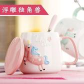 馬克杯創意陶瓷杯子可愛馬克杯帶蓋勺潮流情侶喝水杯家用超萌牛奶咖啡