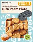 recolte日本麗克特 Smile Baker微笑鬆餅機專用烤盤、Disney Tsum Tsum 系列也可用