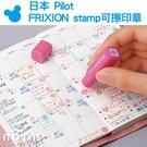 【日本Pilot FRIXION sta...