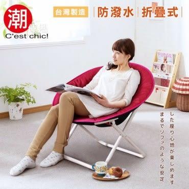 【C est Chic】遇見小王子(專利)折疊星球椅-櫻桃紅