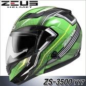 ZEUS 瑞獅 碳纖維可樂帽 ZS-3500 YY7 綠 3500 可掀式 全罩 安全帽 汽水帽 內藏墨鏡 免運送贈品 23番