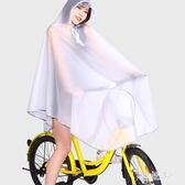 成人雨衣加厚加大便攜式雨衣男女透明雨披自行車學生雨衣 PA3212『科炫3C』