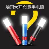 led小手電筒強光充電超亮磁鐵多功能迷你超小車載車用5000lh241『男人範』