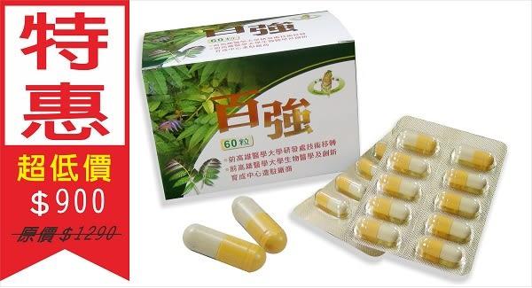 百強香椿膠囊-排便順暢 增強體力 幫助入睡 60 粒裝 ( 388 膠囊 )